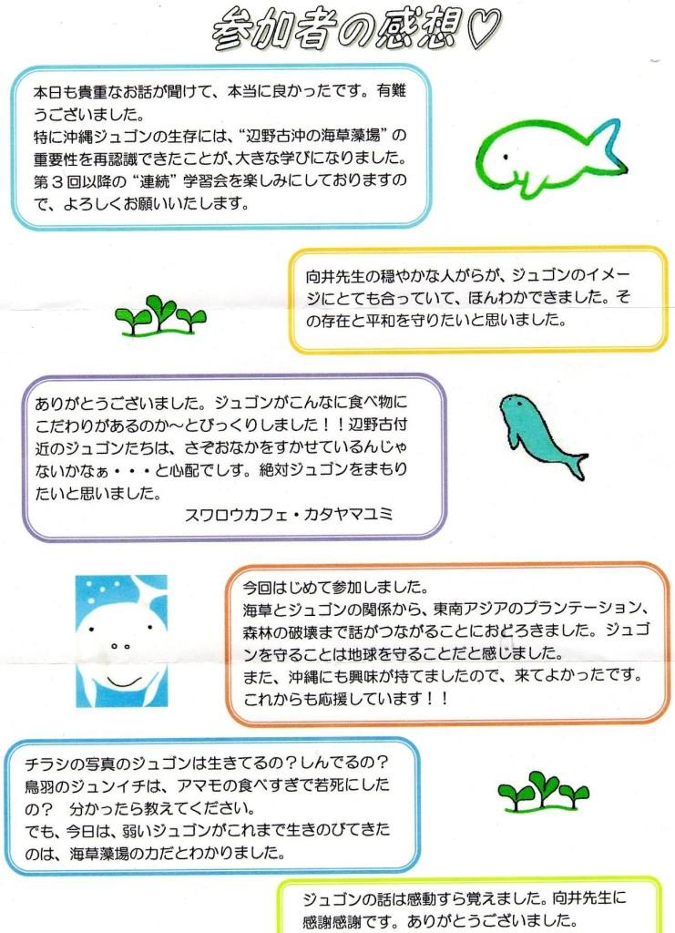 20131005大阪_ジュゴン勉強会報告2