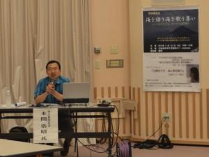 20140713北海道1_講演する本間浩昭さん
