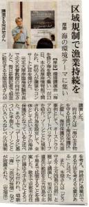 北海道新聞2014.7.14 朝刊