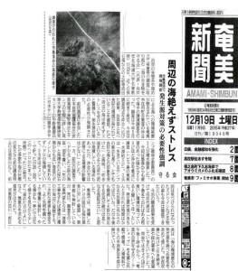 20151218奄美大島4