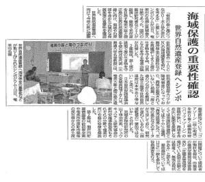 20170610奄美大島4