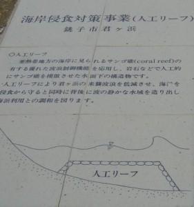 うみひるも No.85より_千葉県銚子市君ヶ浜_人工リーフ