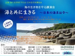 東京20130209海と共に生きる