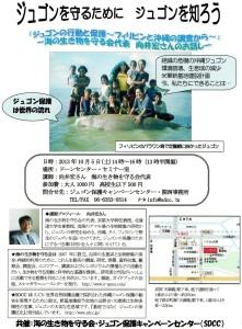 20131005大阪_ジュゴン勉強会2