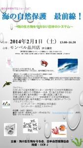 20140201東京