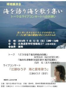 20140713北海道