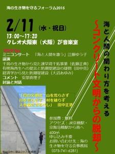 20150211大阪