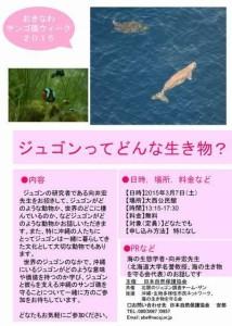20150307沖縄
