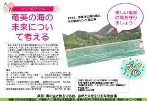20160924奄美大島