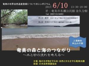 20170610奄美大島
