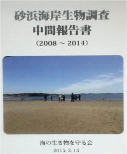 砂浜海岸生物調査2015_中間報告書_表紙