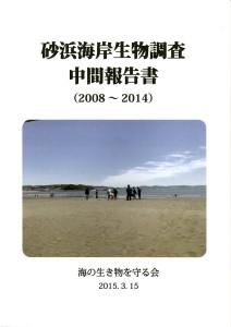 砂浜海岸生物調査_中間報告書